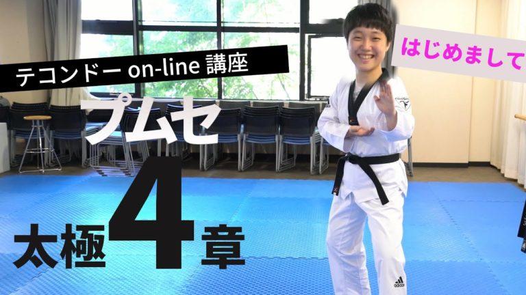 プムセ編 太極(テグッ)四章 / 품새편 태극4장